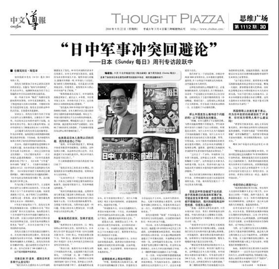 9月22日発行的《中文导报》第1112期推薦、日中军事冲突回避论_d0027795_19541365.jpg