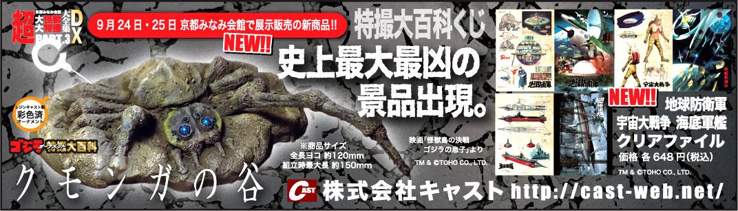 10月の超大怪獣は特撮×時代劇の最強コラボ作品!_a0180302_953395.jpg