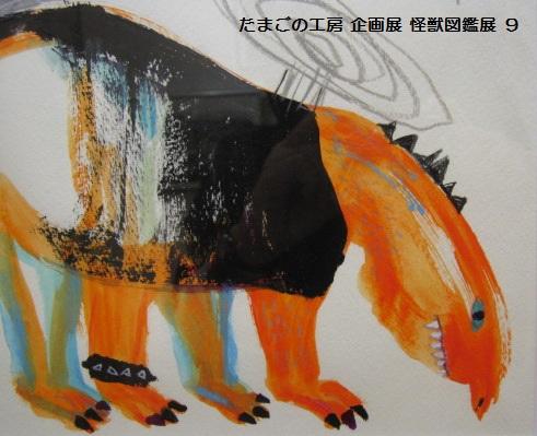 たまごの工房 企画展  怪獣図鑑展 9   その4_e0134502_13543556.jpg