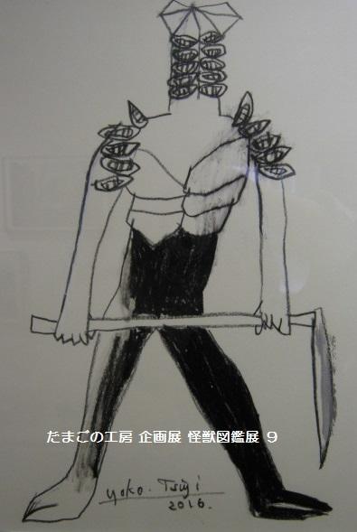 たまごの工房 企画展  怪獣図鑑展 9   その4_e0134502_13551584.jpg