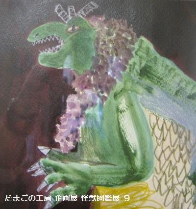 たまごの工房 企画展  怪獣図鑑展 9   その4_e0134502_1357440.jpg