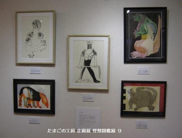 たまごの工房 企画展  怪獣図鑑展 9   その4_e0134502_13575866.jpg