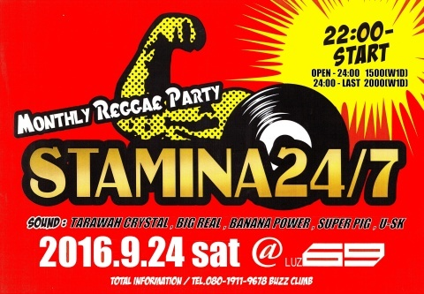 monthly reggae party 『STAMINA24/7』   2016.9月号_e0115904_02262876.jpg
