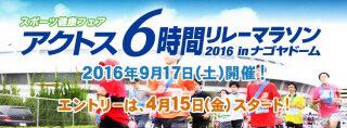 アクトス6時間リレーマラソン2016 in ナゴヤドーム_a0260034_12400653.jpg