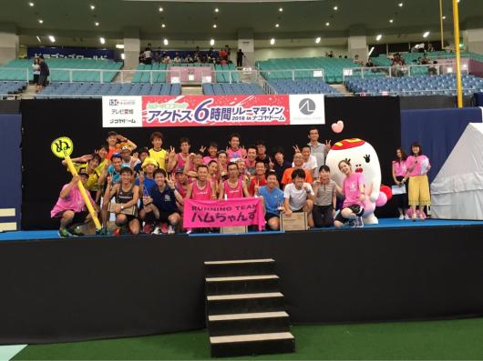 アクトス6時間リレーマラソン2016 in ナゴヤドーム_a0260034_20183975.jpg