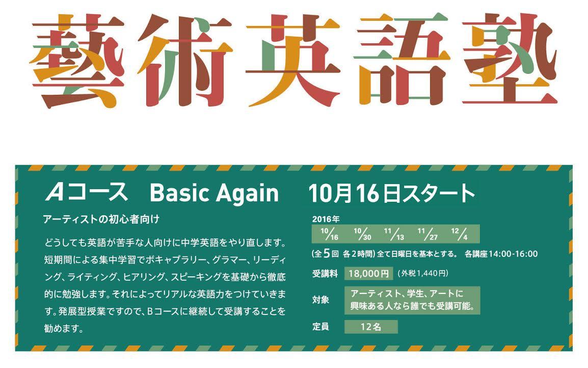 『藝術英語塾』基礎英語講座Basic Again10月16日~変更_d0058440_19491153.jpg