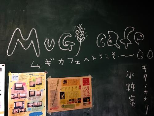MuGi cafe (ムギカフェ)_e0292546_23301584.jpg