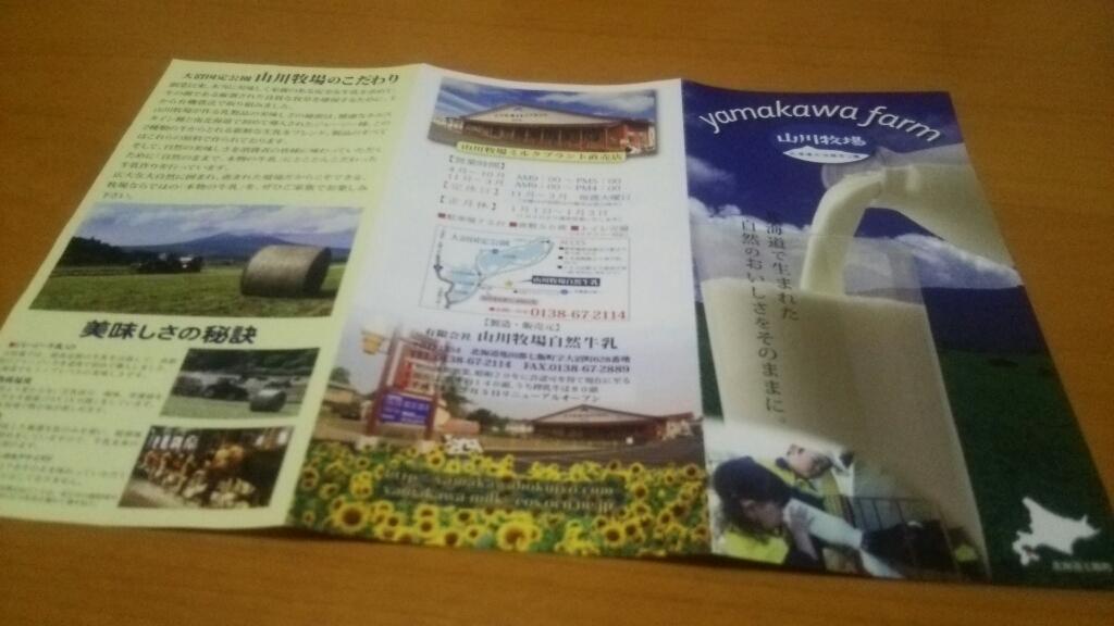 山川牧場自然牛乳のソフトクリーム_b0106766_20425778.jpg