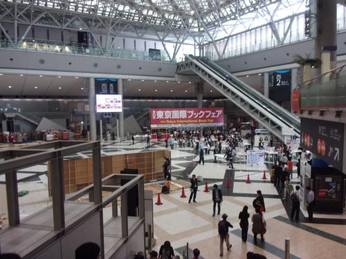 「第23回東京国際ブックフェア」へ・・・。_c0198869_1945232.jpg