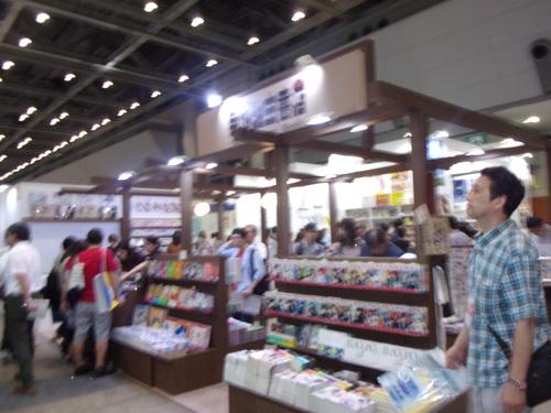 「第23回東京国際ブックフェア」へ・・・。_c0198869_19454340.jpg