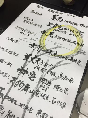 酒と肴と盃の宴〜竹取物語〜2_d0235276_19542728.jpg