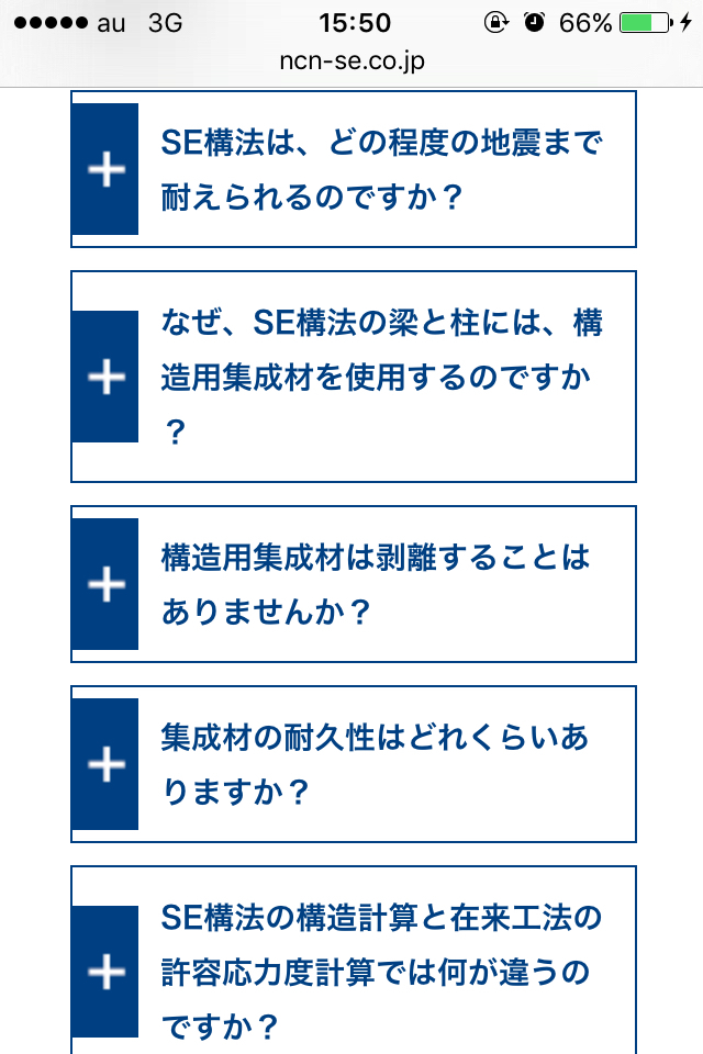 〜斑鳩竜田の家〜  SE構法って何??_f0206977_18091260.jpg