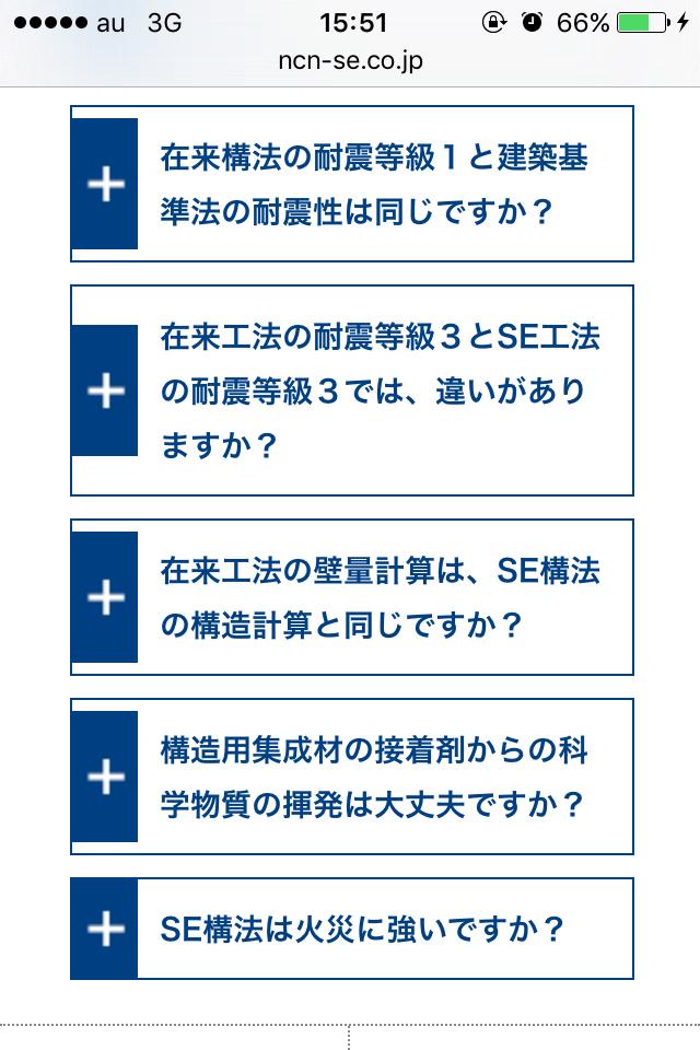 〜斑鳩竜田の家〜  SE構法って何??_f0206977_18091343.jpg