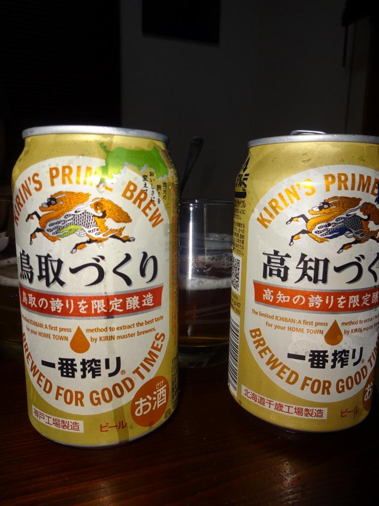 47都道府県一番搾り対決 8 鳥取 VS 高知_d0061678_1055222.jpg