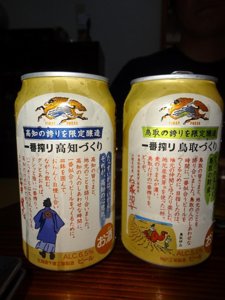 47都道府県一番搾り対決 8 鳥取 VS 高知_d0061678_10561968.jpg