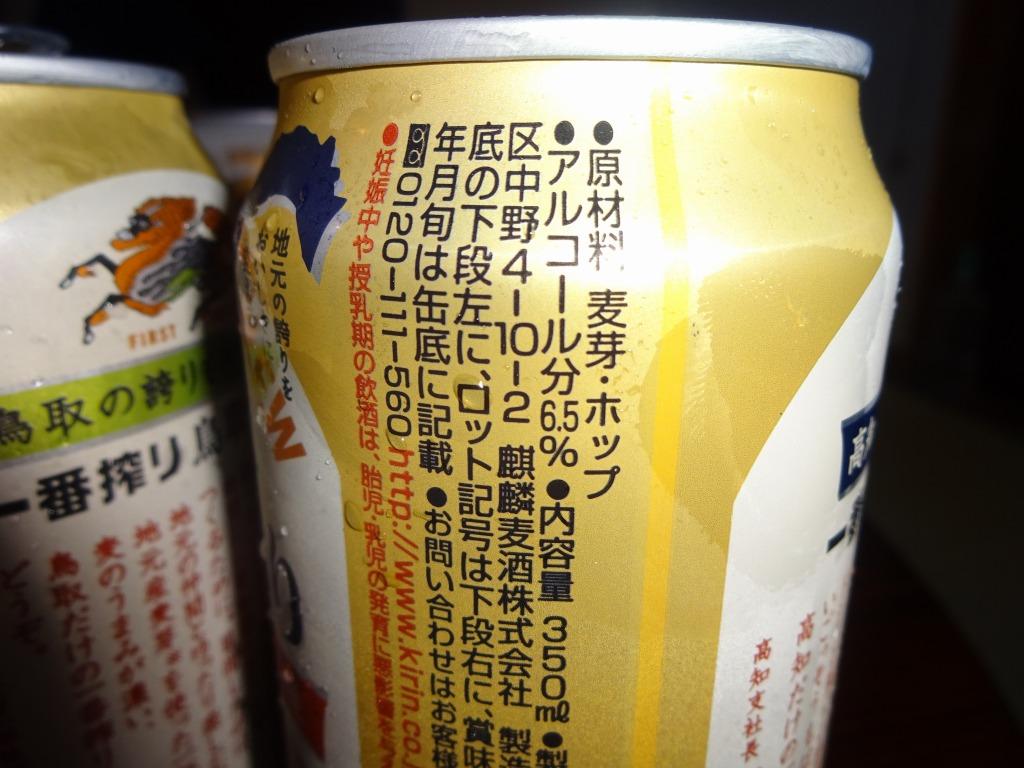 47都道府県一番搾り対決 8 鳥取 VS 高知_d0061678_1058714.jpg