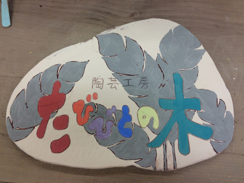 陶器の看板_c0298879_22083380.jpg
