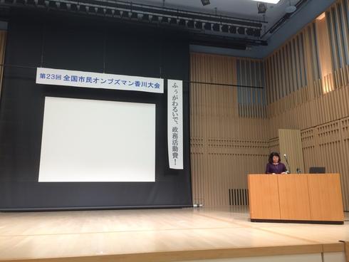第23回全国市民オンブズマン香川大会 大会宣言を採択して終了_d0011701_15393468.jpg