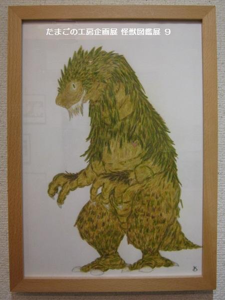 たまごの工房 企画展  怪獣図鑑展 9   その5 _e0134502_14194086.jpg