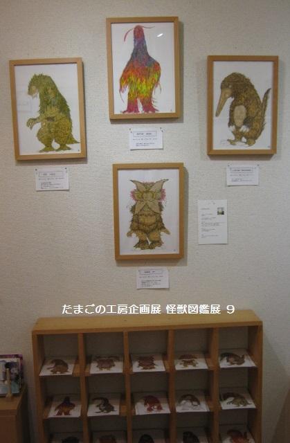 たまごの工房 企画展  怪獣図鑑展 9   その5 _e0134502_14211881.jpg