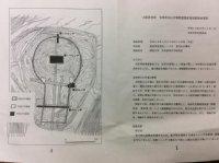 茶臼山の古墳は「柄鏡式」の前方後円墳_c0133422_145373.jpg