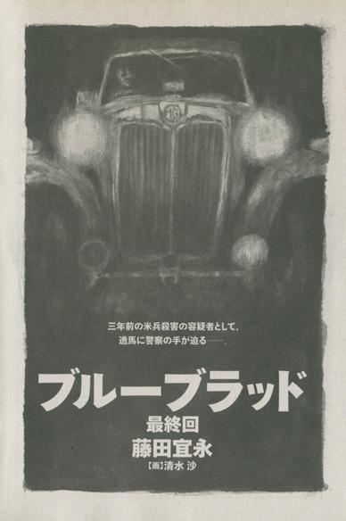 「小説現代」2016年10月号 挿画_b0136144_12031722.jpg