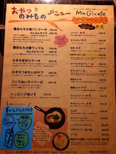 MuGi cafe (ムギカフェ)_e0292546_04001737.jpg