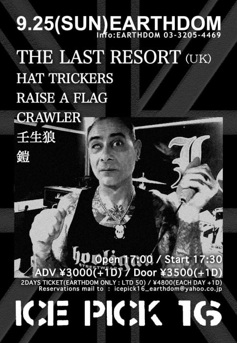 【なーいても笑っても】The Last Resort@Earth-dom!!【今日でファイナルだて‼】_c0308247_15373842.jpg