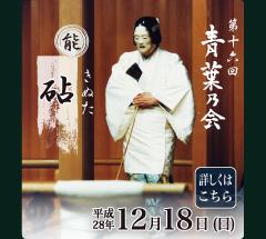 第16回青葉乃会「砧」