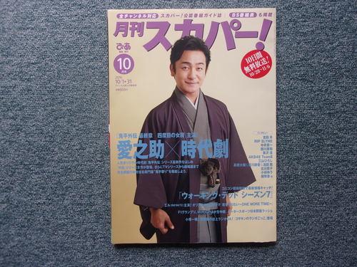 「月刊スカパー!」10月号が届く・・・。_c0198869_2133305.jpg