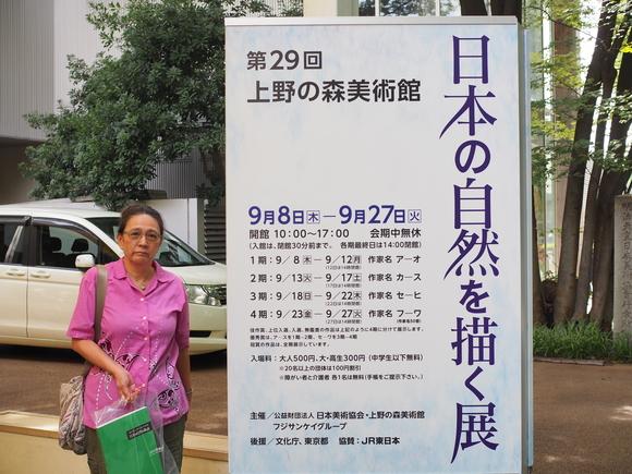 上野の森_d0193569_1521382.jpg