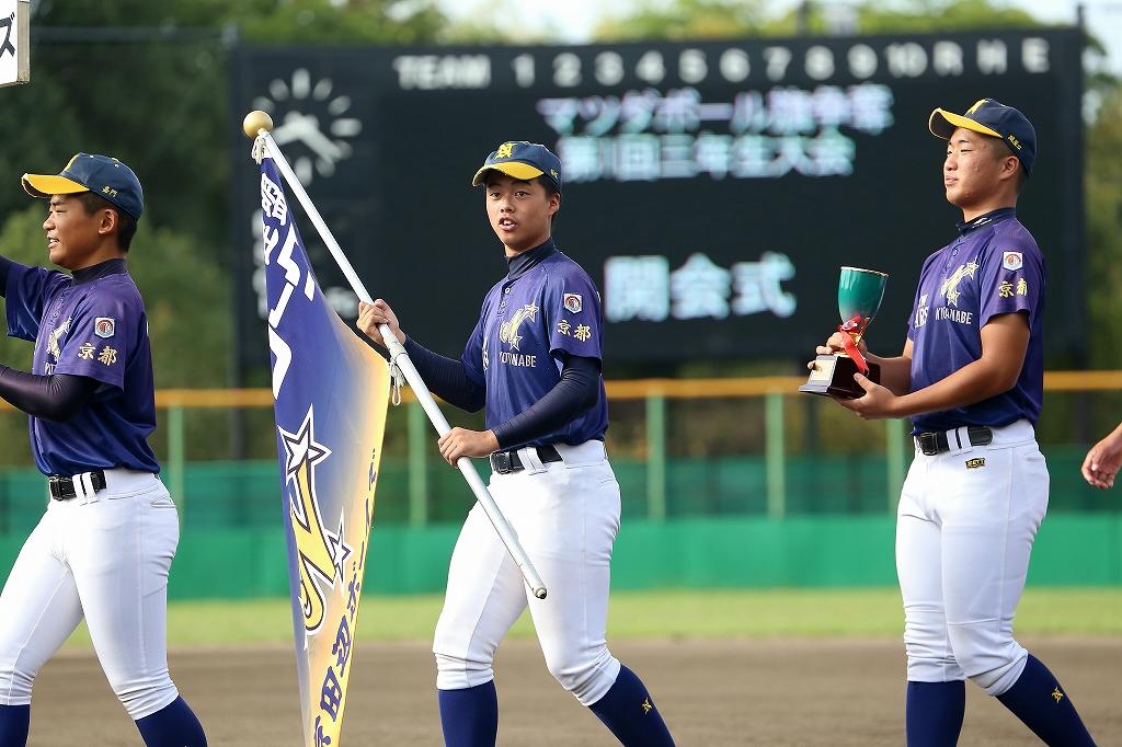 第1回日本少年野球マツダボール旗争奪3年生大会開会式_a0170082_19341067.jpg