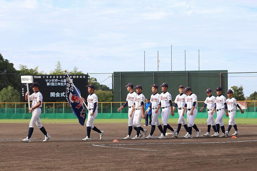 第1回日本少年野球マツダボール旗争奪3年生大会開会式_a0170082_19391028.jpg