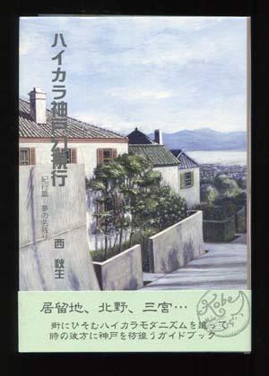 ハイカラ神戸幻視行_f0307792_19350395.jpg