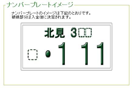 ☆2台の御成約&2台の御納車です!!☆(伏古店)_c0161601_191166.jpg
