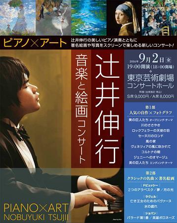 美しい時間☆辻井伸行さんの 「音楽と絵画」_c0098807_22352420.jpg