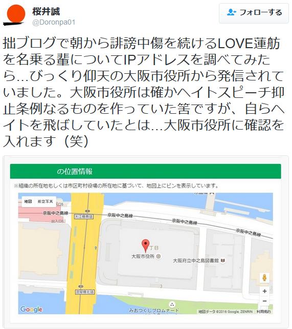 「大阪市役所の不都合な真実」から「ジジババの惑星地球」!?_a0348309_8242386.png