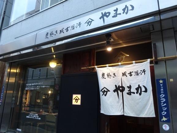 札幌で夏休み その14 しろくまでジンギスカン_e0230011_17185046.jpg