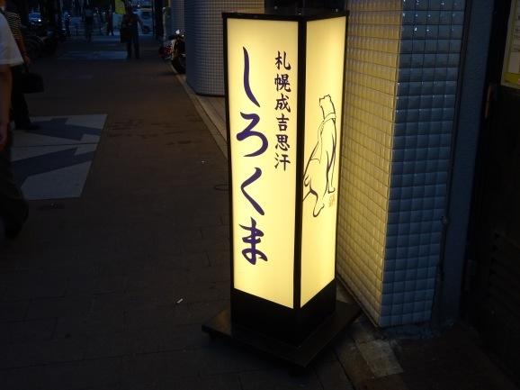 札幌で夏休み その14 しろくまでジンギスカン_e0230011_17192208.jpg