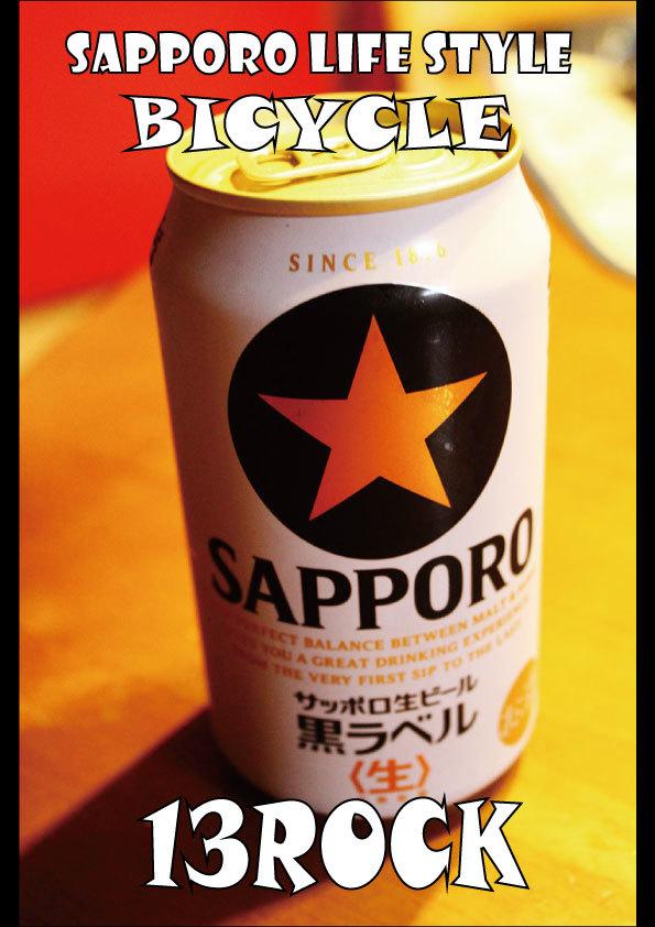 サッポロビール_a0139912_10183358.jpg