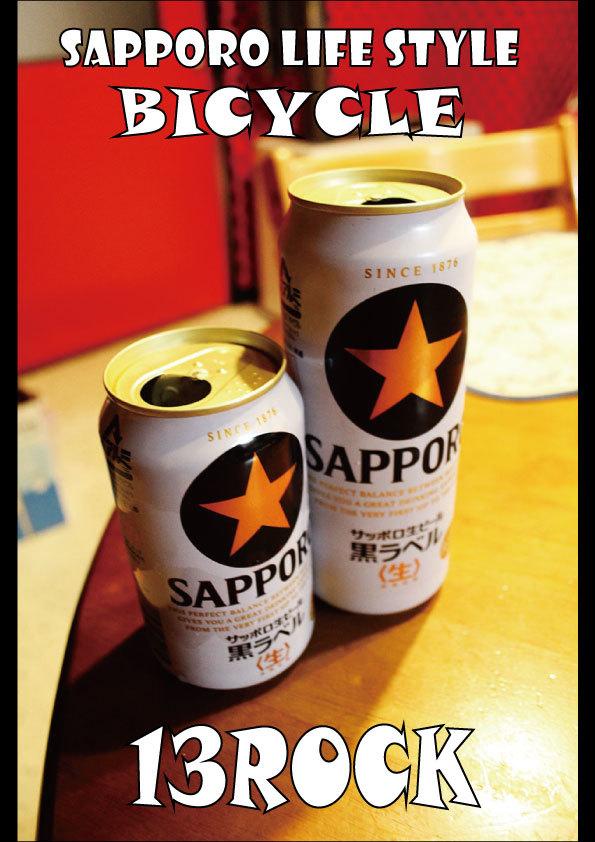 サッポロビール_a0139912_10184396.jpg