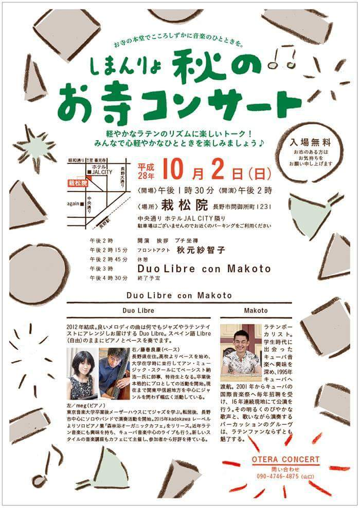 しまんりょ 秋のお寺コンサート 2016_e0239118_94222.jpg