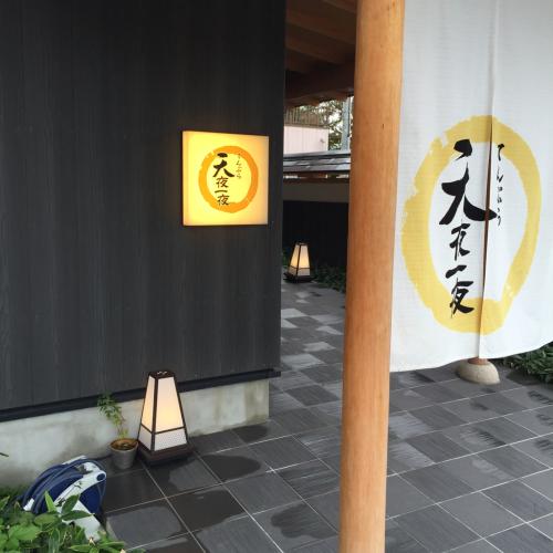 天ぷら屋さん_f0032130_17520320.jpg