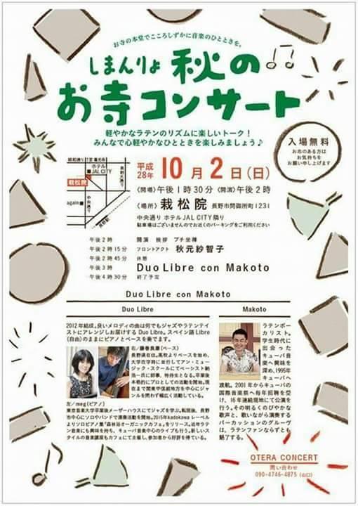 秋のお寺のコンサート in 長野_a0103940_08242963.jpg