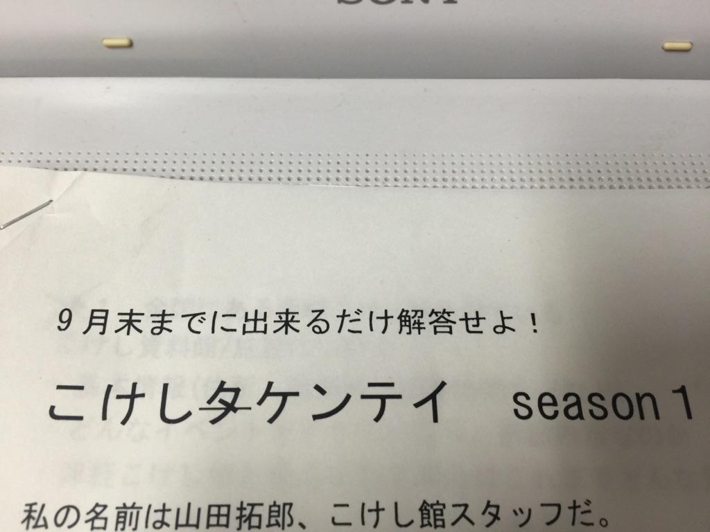9月26日 なんもん_e0318040_15555435.jpg