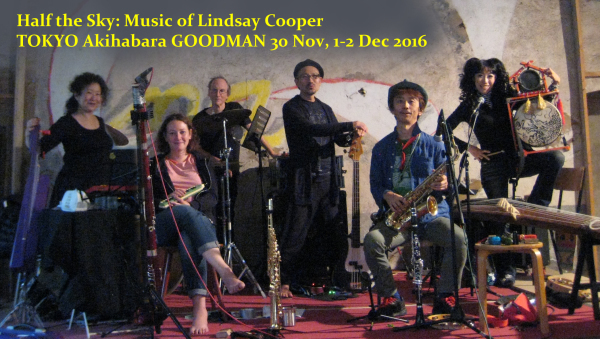 Half the SKy: Music of Lindsay Cooper 2016 東京公演決定! _c0129545_15523575.jpg