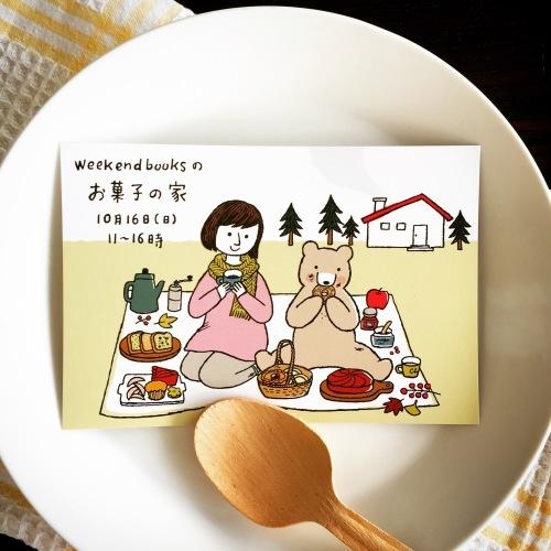 「weekend booksの お菓子の家 2」出店者のご紹介 amefri chai&craftさん。_e0060555_14351575.jpeg