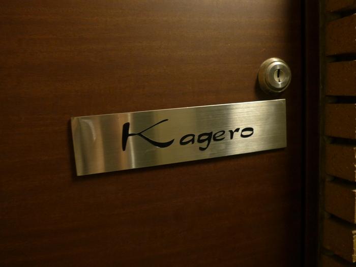 麻布十番「Kagero カゲロウ」へ行く。_f0232060_1752481.jpg