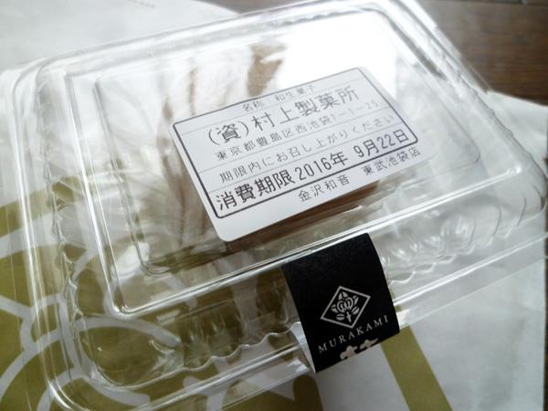 金沢和音 東武池袋店_c0152767_21435613.jpg