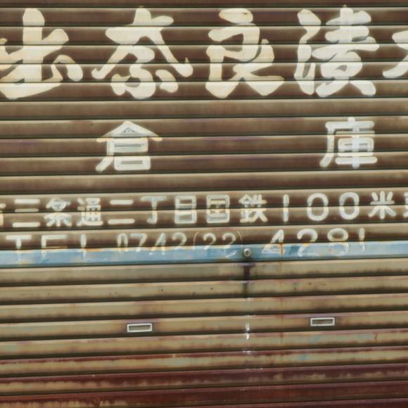 新大宮からJR奈良駅の間で見つけたもの_c0001670_19361325.jpg